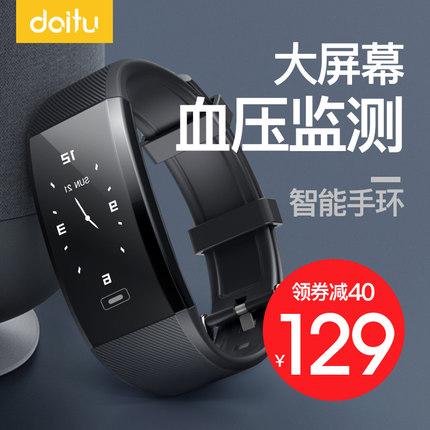 【戴图旗舰店】BELUTTI布鲁蒂 B1807 防水运动计步心率血压监测智能手环