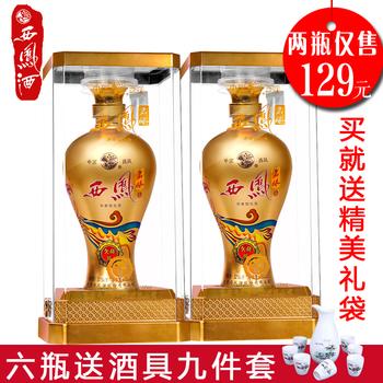 【买一送一】西凤名酿久藏级52度
