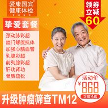 爱康国宾体检套餐父母中老年老人中心体检卡上海北京广州深圳武汉