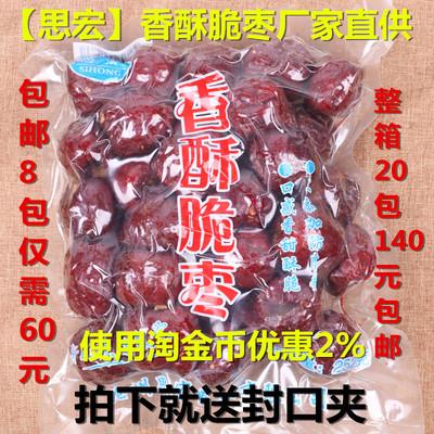 【思宏脆枣】脆枣无核香酥脆枣空心真空大红枣休闲零食8袋包邮