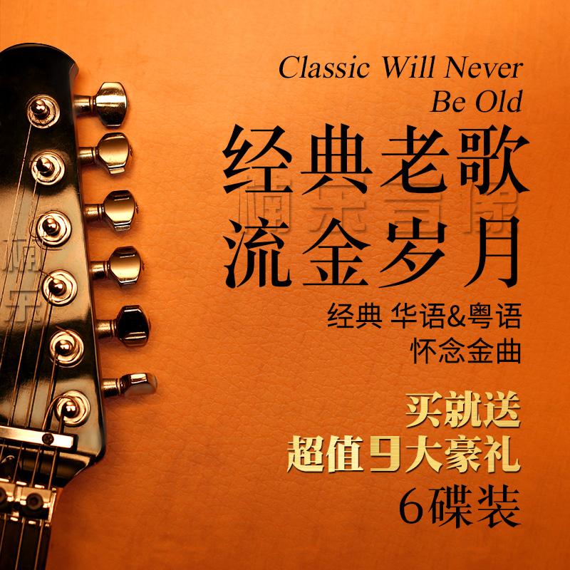 粤语歌曲   好听的粤语歌曲   九酷音乐排行榜
