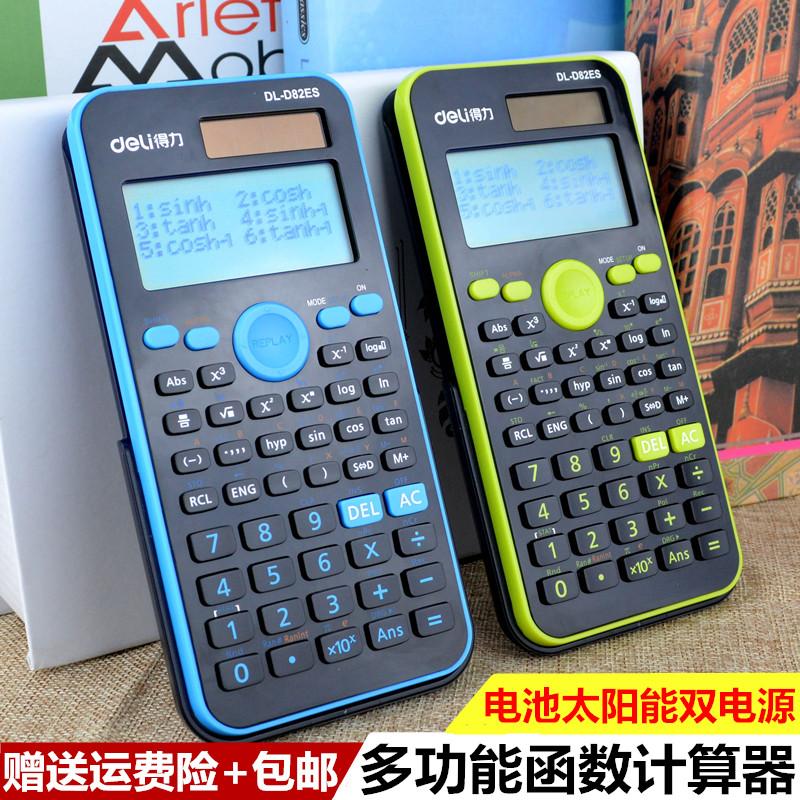 得力科学计算器考试专用 大学高中学生用多功能统计函数型计算机