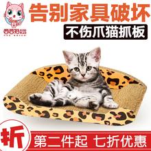 西西猫猫抓板包邮猫沙发爪板猫咪玩具用品瓦楞纸猫磨爪板宠物猫窝