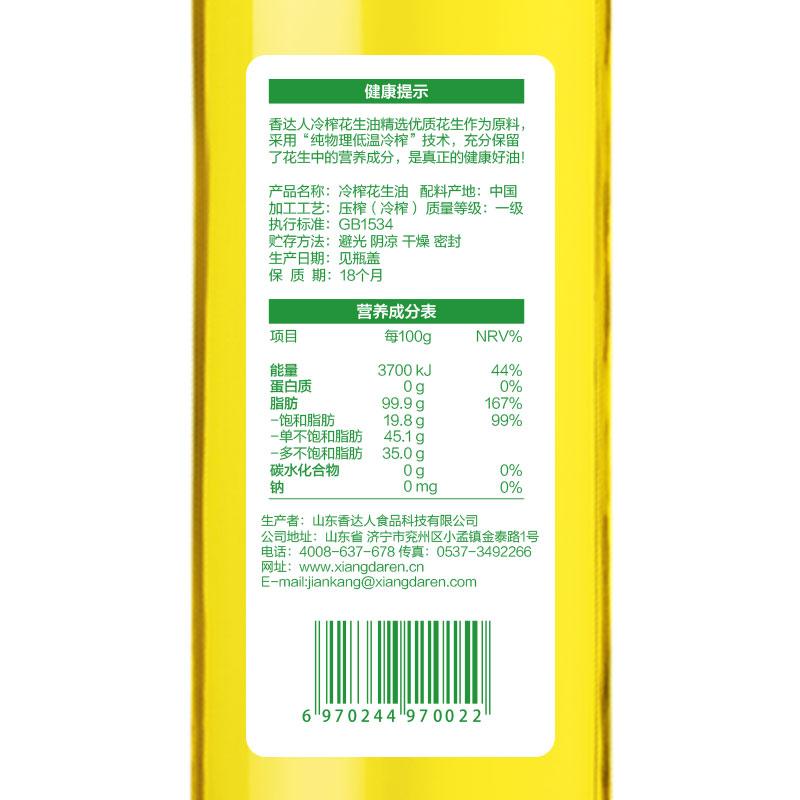 香达人冷榨精品花生油500ml*2礼盒装食用油植物油自然清香