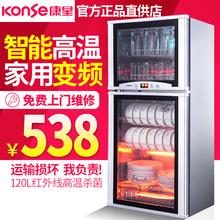 康星ZTP120-N消毒柜家用碗柜立式大型消毒碗柜独立式双门商用柜式