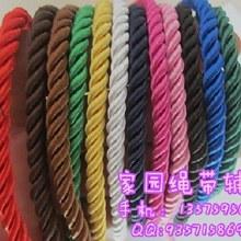 饰绳晾衣绳礼品绳DIY饰品绳捆绑绳喜糖盒子拎绳 5MM三股绳手提绳装