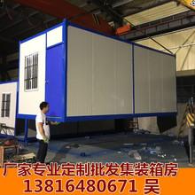 全新住人集装箱A级防火活动移动房移动临时房简易岩棉夹芯板房