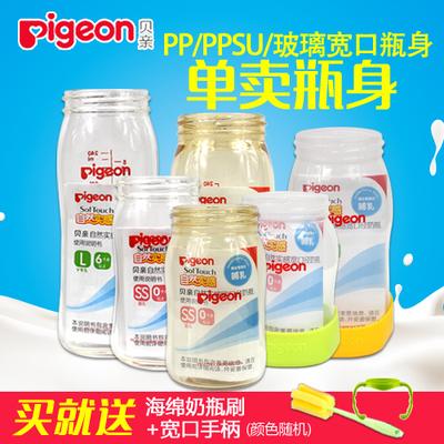 贝亲原装正品宽口径玻璃/PP/PPSU塑料奶瓶瓶身 配件 160ml 240ml