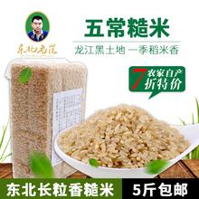 5斤 包邮 糙米东北农家糙米杂粮黑龙江五谷杂粮玄米500g 2017新米