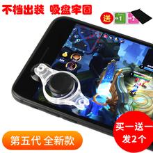 王者荣耀手柄走位神器手机游戏摇杆吸盘贴通用用苹果安卓平板CF