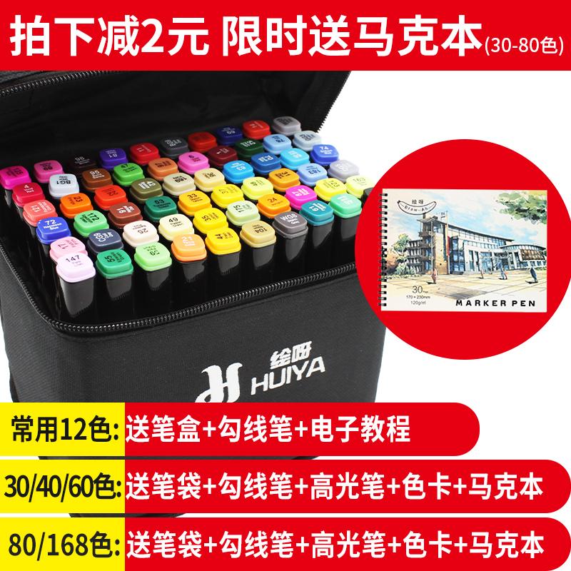 绘呀双头彩色油性马克笔套装学生绘画设计手绘正品touch色系80色