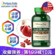 240粒 1000mg 降血糖药茶降血压降血脂 普丽普莱亚麻籽油软胶囊