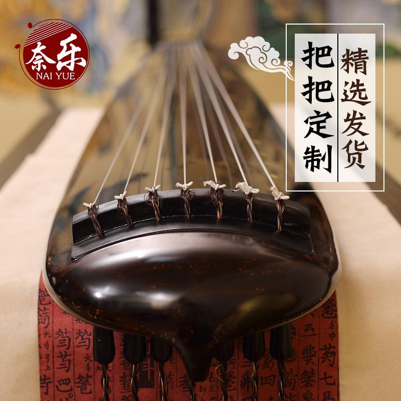 奈乐古琴初学者入门混沌式落霞式绿琦式老杉木手工演奏古琴包邮