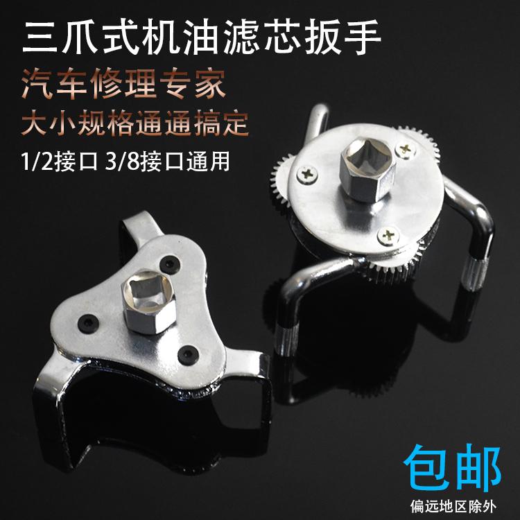 汽车机油滤芯扳手工具扁三爪圆三爪机滤扳手滤清器机油格拆卸工具