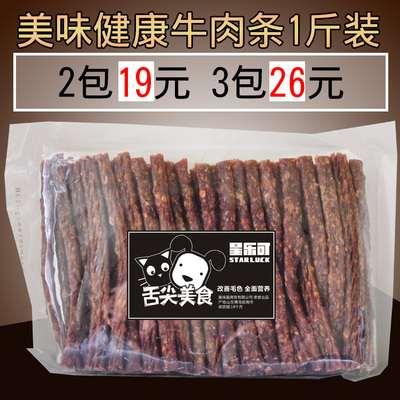 3包26元狗狗零食宠物零食牛肉棒泰迪零食牛肉条狗磨牙棒500g包邮