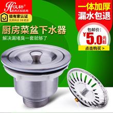 厨房洗菜盆下水管水槽下水器水池单双槽下水管防臭不锈钢配件套装