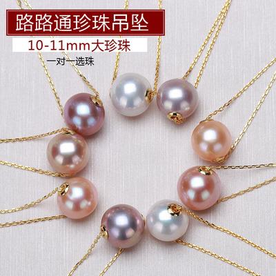 路路通 天然淡水珍珠吊坠 项链 单颗穿心吊坠  正品10-11mm 正圆