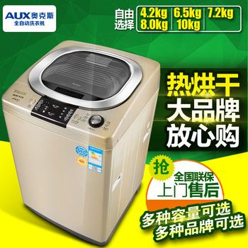 包邮 奥克斯洗衣机全自动 家用热
