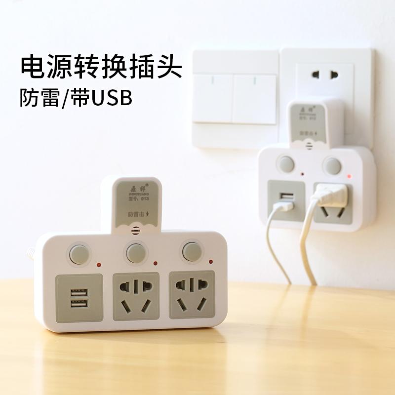 家用办公室插座一转三扩展转换器 带usb独立开关五孔面板实用排插