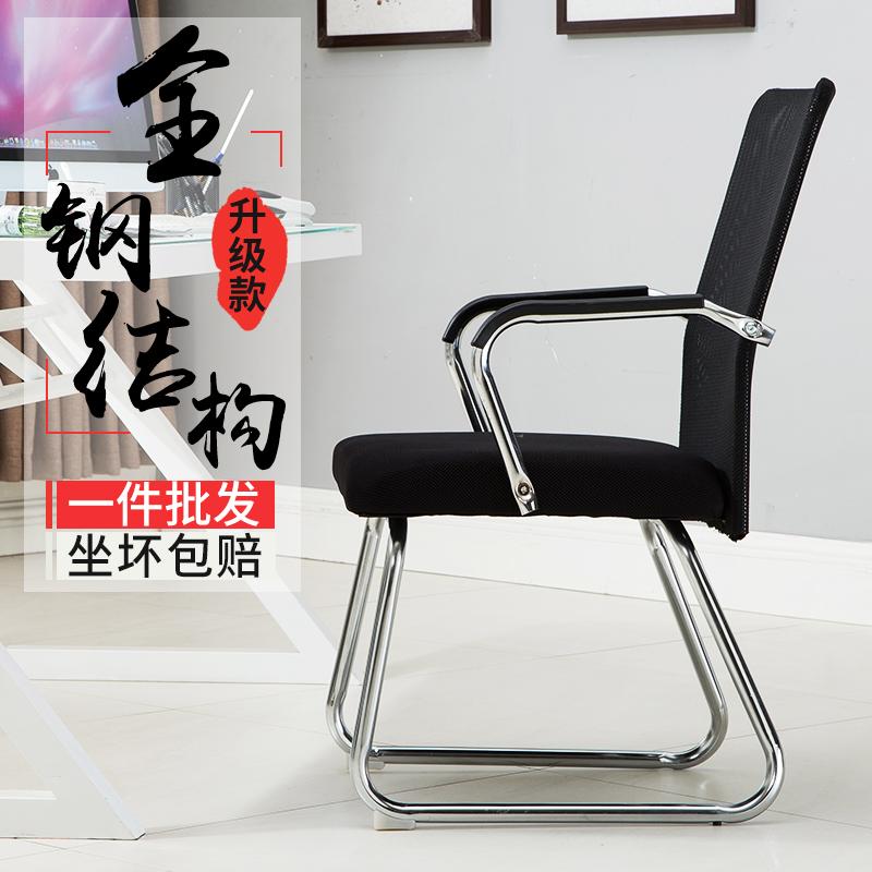 办公椅家用电脑椅职员简约会议椅子特价网布麻将椅学生宿舍四脚椅