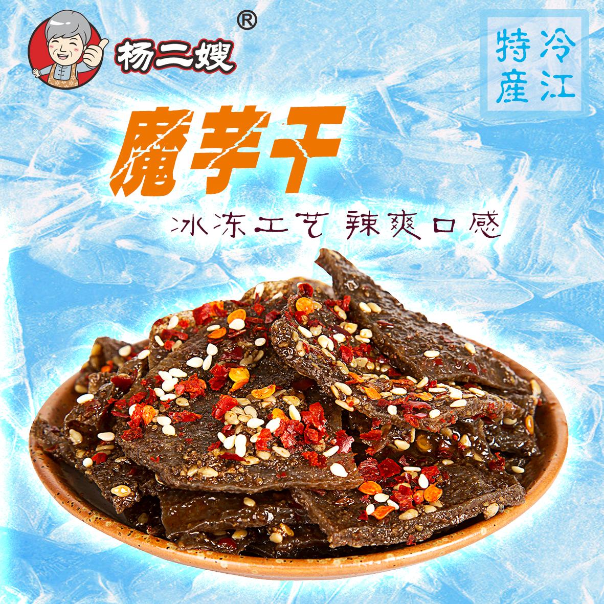 【杨二嫂】冰冻魔芋干丝麻辣爽豆腐片零食小吃湖南冷水江新化特产