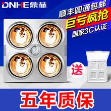 鼎赫传统四灯浴霸集成吊顶三合一灯泡取暖换气照明卫生间普通吊顶