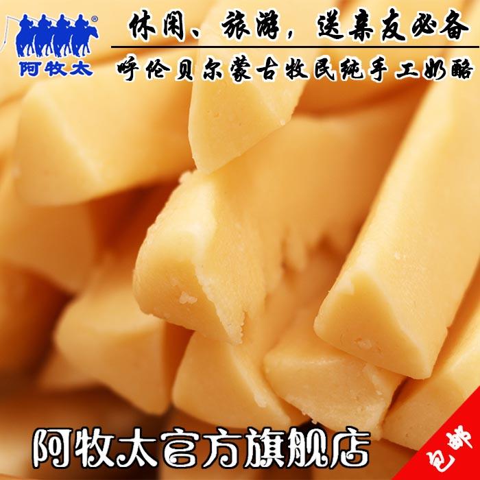 系列奶制品 草原四姐妹 牛奶奶酪 内蒙古 为您挑选 阿牧太