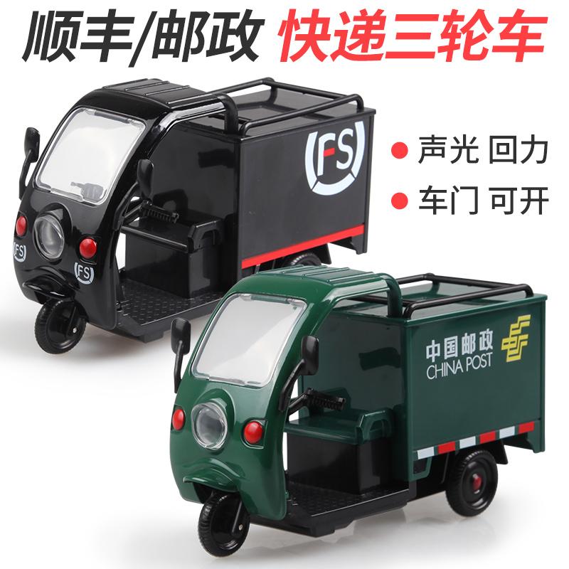 合金儿童玩具车邮政车玩具面包三轮车运输专用车模型回力快递摩托