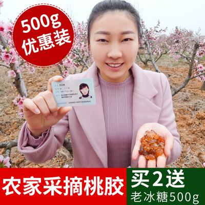 农家桃胶天然野生桃花泪无添加食用皂角米雪燕伴侣500g无杂质一级