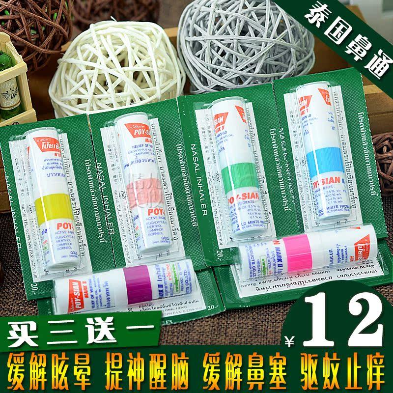 【买3送1】泰国八仙筒鼻子通膏薄荷香筒提神醒脑棒缓解鼻塞清凉油