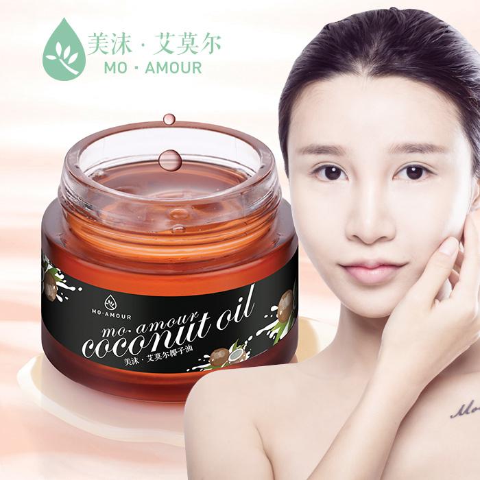 美沫艾莫尔正品 初榨椰子油护发护肤基础精油 按摩润肤卸妆基底油