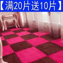 【买20片送10片】拼接地垫绒面任意搭配颜色拼图地毯裁剪卧室满铺