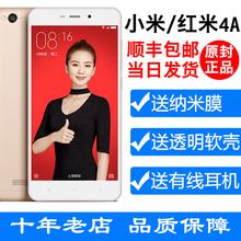 Xiaomi/小米 红米4A 全网通移动联通电信4G智能手机5.0屏正品