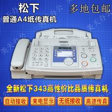 全新松下普通A4纸343传真机复印电话办公高速传真办公家用 包邮