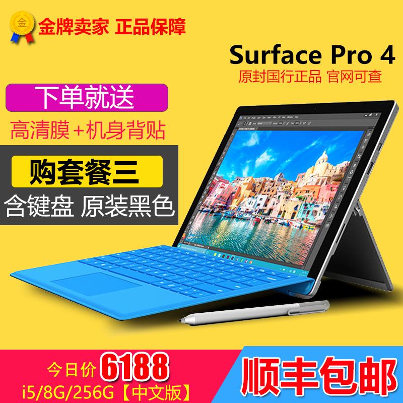 特价Surface Pro 4 M3 128GB WIFI 平板电脑二合一 原装国行