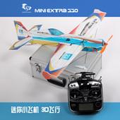 锐动天空迷你330 室内60cm翼展固定翼F3P遥控航模飞机