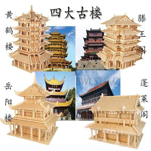 3D立体木制拼图成人建筑模型四大名楼岳阳楼黄鹤楼滕王阁蓬莱阁
