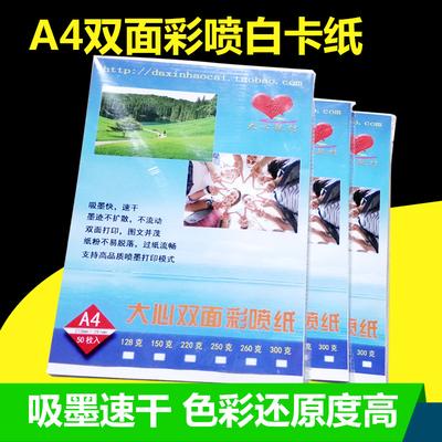 彩喷纸 300克A4双面喷墨打印纸 彩喷防水白卡名片纸 哑光50张/包,