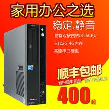 包邮 电脑主机i3i5双四核办公电脑主机商务家用电脑主机富士通品牌