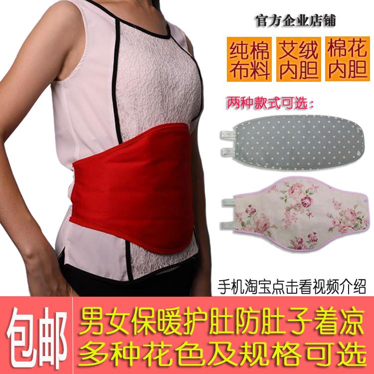冉康男女士成人纯棉艾绒护肚兜空调屋保暖肚围护腰肚脐胃腹防着凉