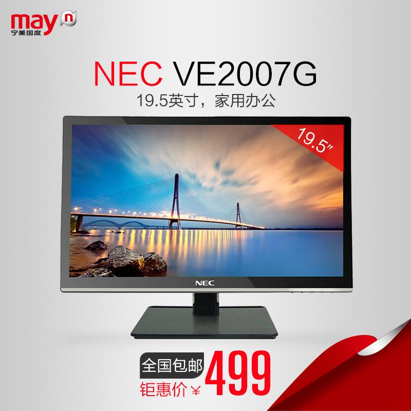 宁美国度NEC VE2007G 19.5英寸液晶电脑显示器家用办公显示屏