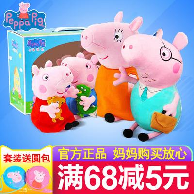 小猪毛绒佩奇玩具佩佩猪公仔娃娃儿童佩琪四口家庭套装正版防伪