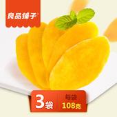 良品铺子芒果干蜜饯果脯果干零食酸甜水果干芒果片果干类休闲食品