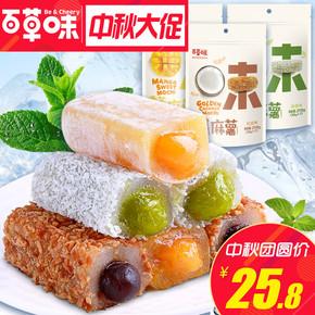 抢【百草味-夹心麻薯210gx3袋】零食小吃特产美食 早餐食品糕点