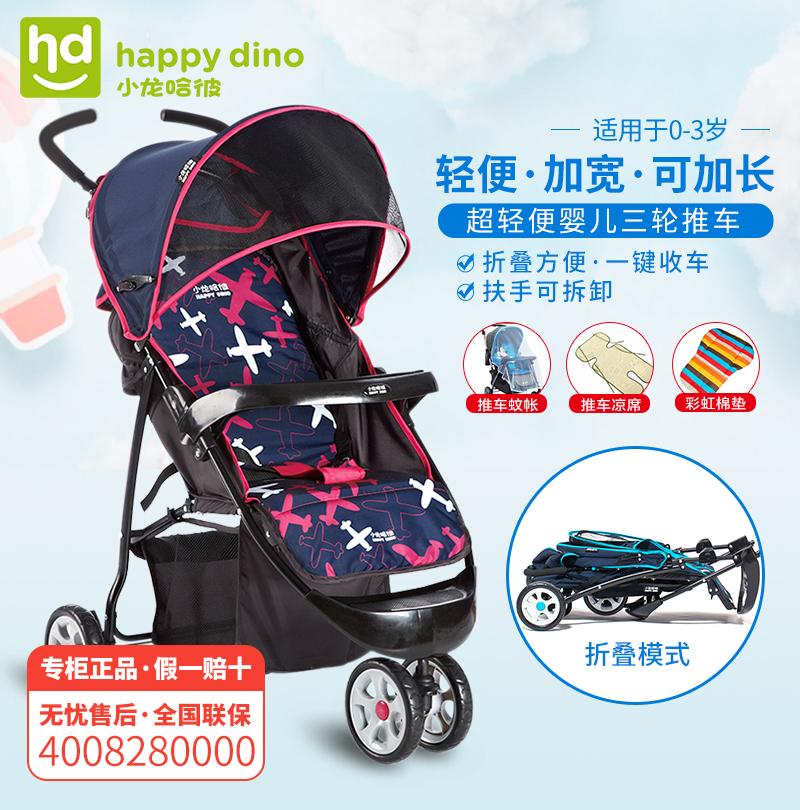 小龙哈彼婴儿推车可坐可躺超轻便折叠便携宝宝手推车三轮车LC200S