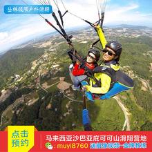 马来西亚沙巴亚庇滑翔伞双人飞行体验潜水滑翔自由翱翔预定送摄像