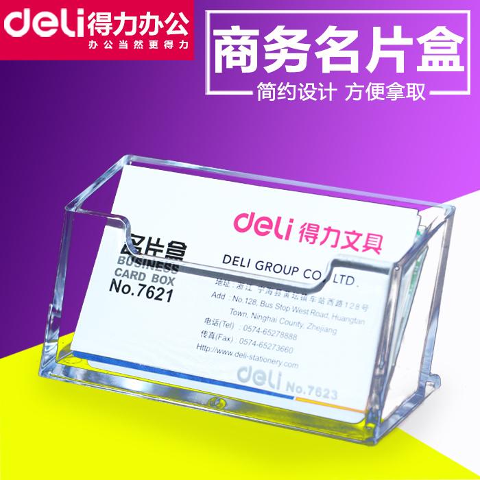 得力办公用品7623名片座/桌面名片盒/透明塑料名片架 商务名片夹