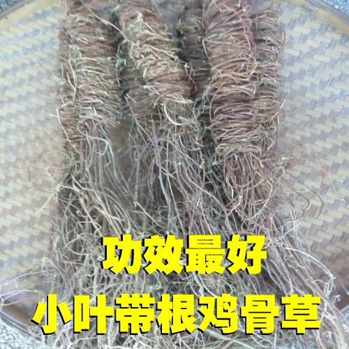 广东野生鸡骨草 干货食用农产品清热降肝火凉茶广东煲汤500克包邮