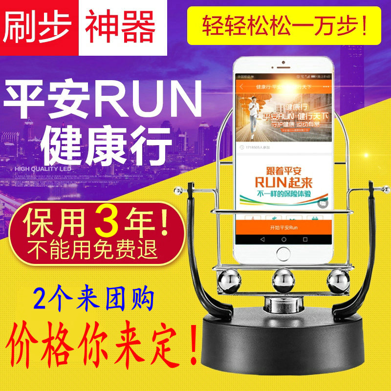 摇步器手机自动摇步数刷步神器计步器平安run金管家摇摆器刷步器