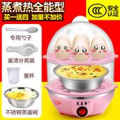 克美帝14个蛋双层煮蛋器蒸蛋羹不锈钢底盘发热自动断电蒸包子饭菜